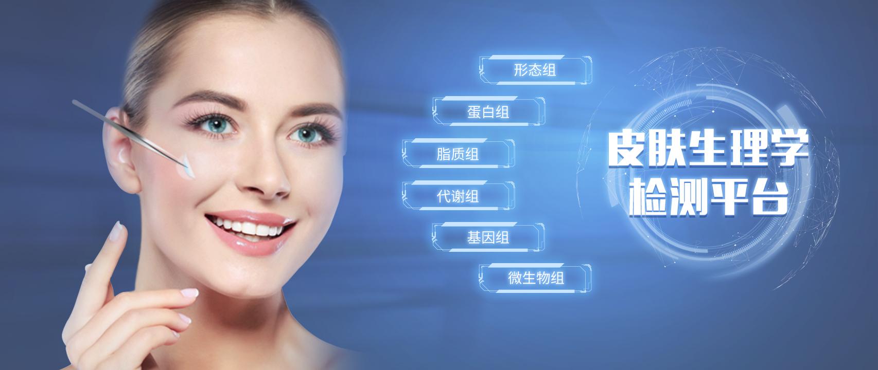 精准检测   科学护肤
